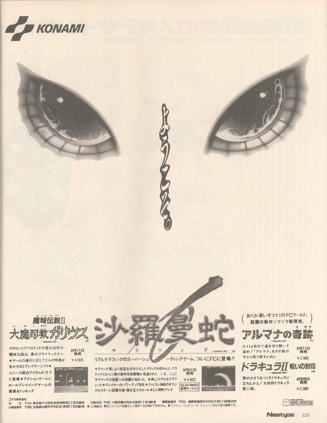Konami Poster - Cárter Studio Moodboard